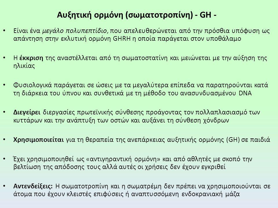 Αυξητική ορμόνη (σωματοτροπίνη) - GH -