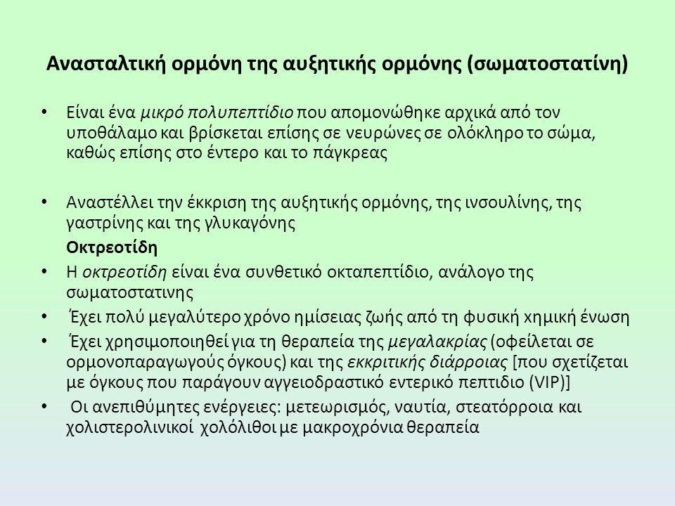 Ανασταλτική ορμόνη της αυξητικής ορμόνης (σωματοστατίνη)
