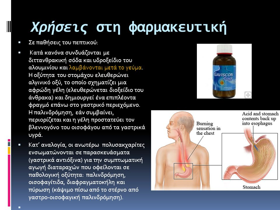 Χρήσεις στη φαρμακευτική