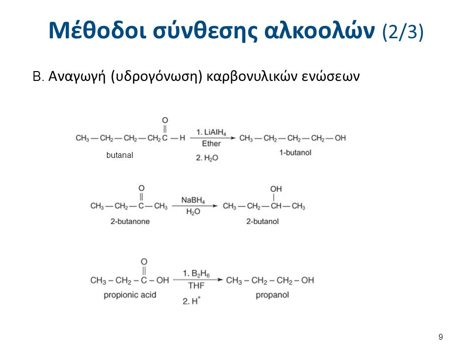 Μέθοδοι σύνθεσης αλκοολών (3/3)