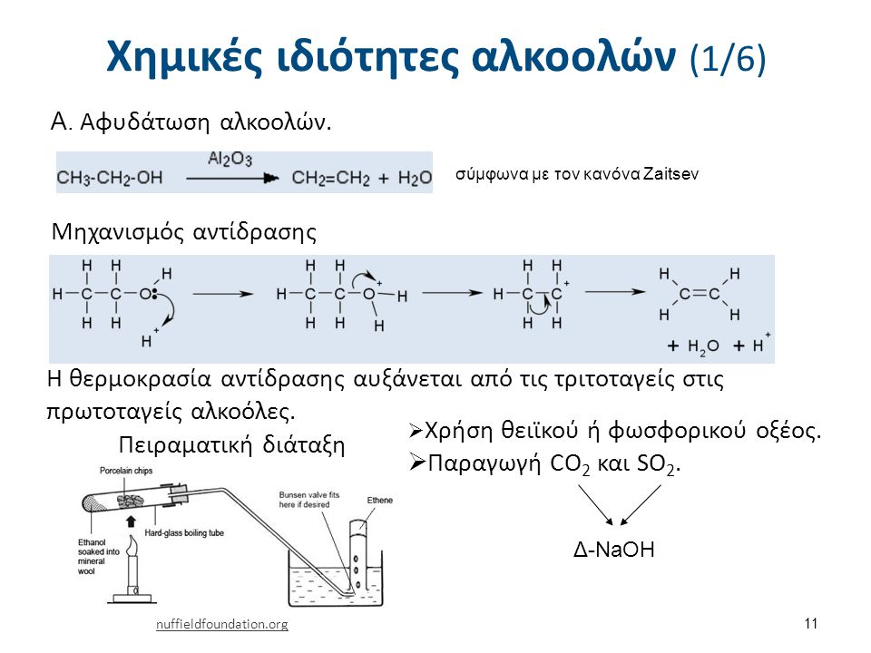 Χημικές ιδιότητες αλκοολών (2/6)