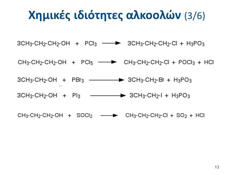 Χημικές ιδιότητες αλκοολών (4/6)