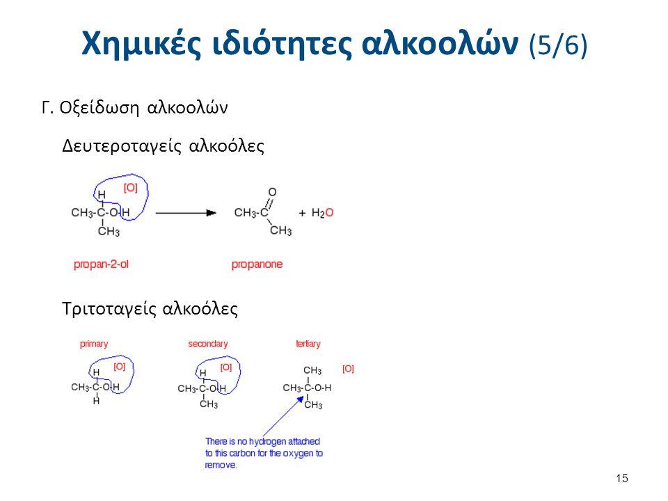 Χημικές ιδιότητες αλκοολών (6/6)
