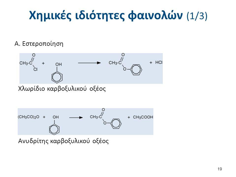 Χημικές ιδιότητες φαινολών (2/3)