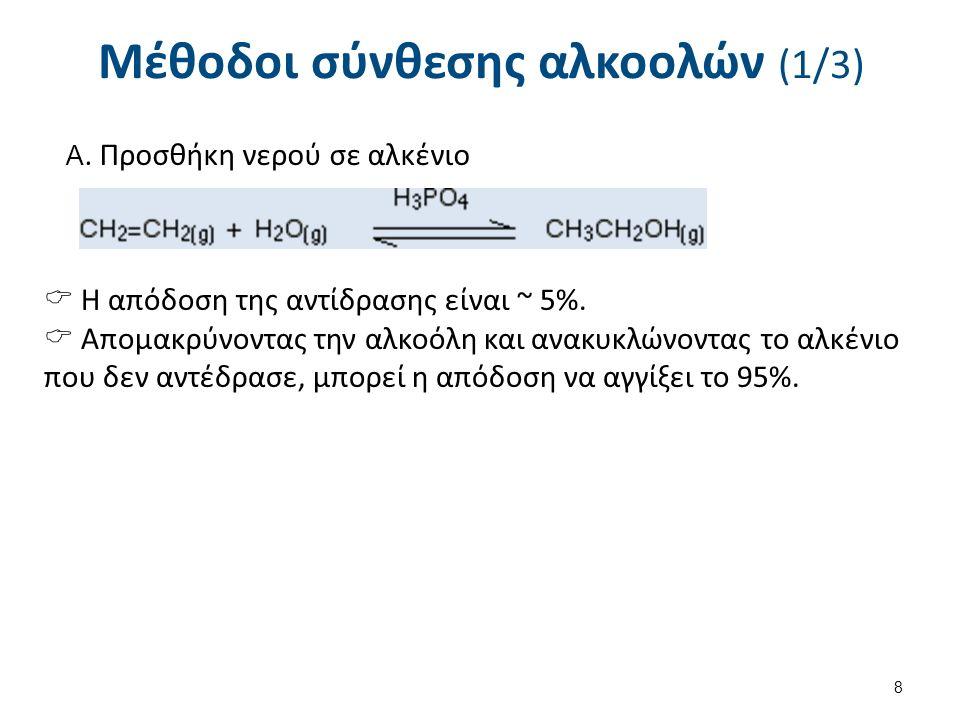 Μέθοδοι σύνθεσης αλκοολών (2/3)
