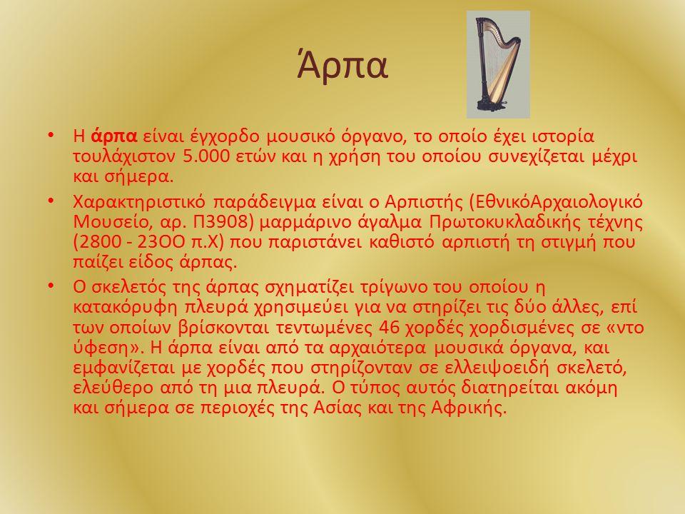 Άρπα Η άρπα είναι έγχορδο μουσικό όργανο, το οποίο έχει ιστορία τουλάχιστον 5.000 ετών και η χρήση του οποίου συνεχίζεται μέχρι και σήμερα.