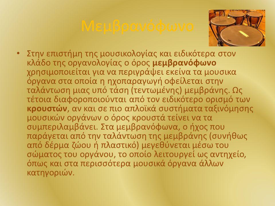 Μεμβρανόφωνο