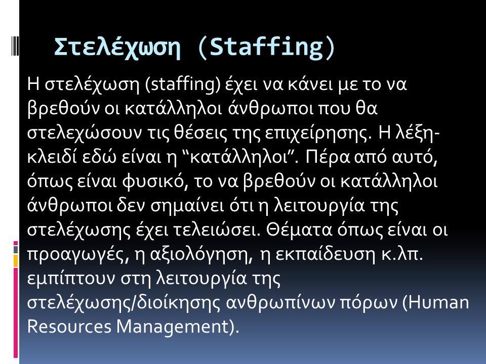 Στελέχωση (Staffing)