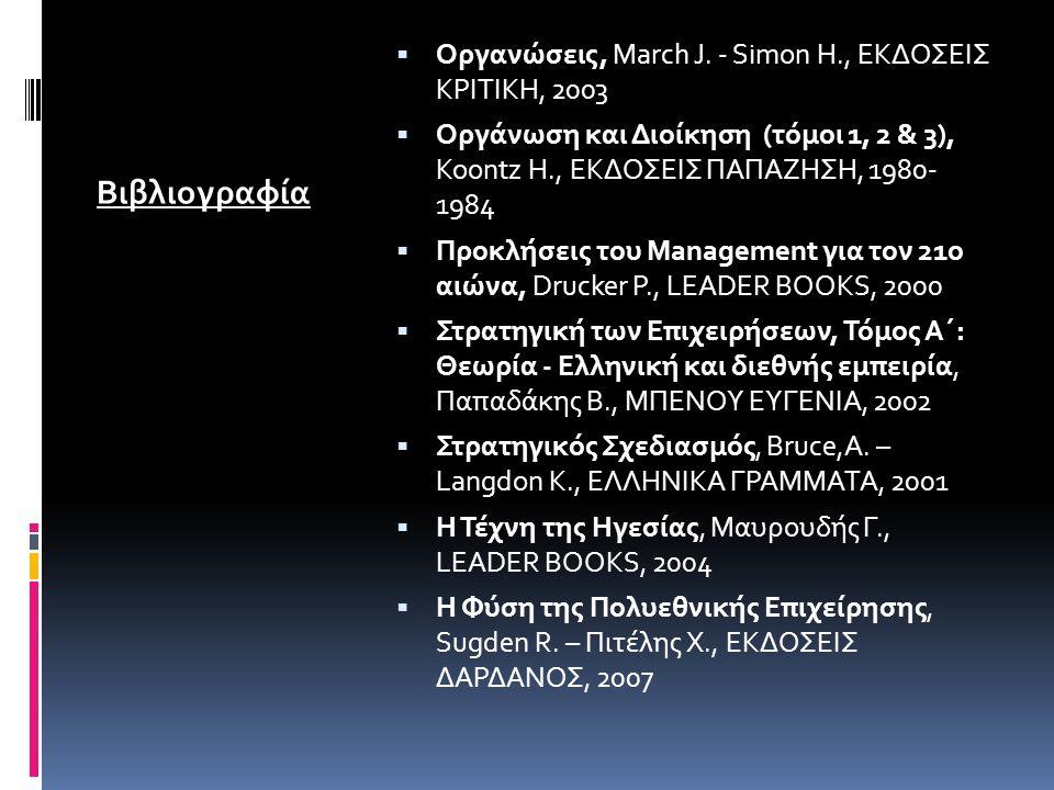 Βιβλιογραφία Οργανώσεις, March J. - Simon H., ΕΚΔΟΣΕΙΣ ΚΡΙΤΙΚΗ, 2003
