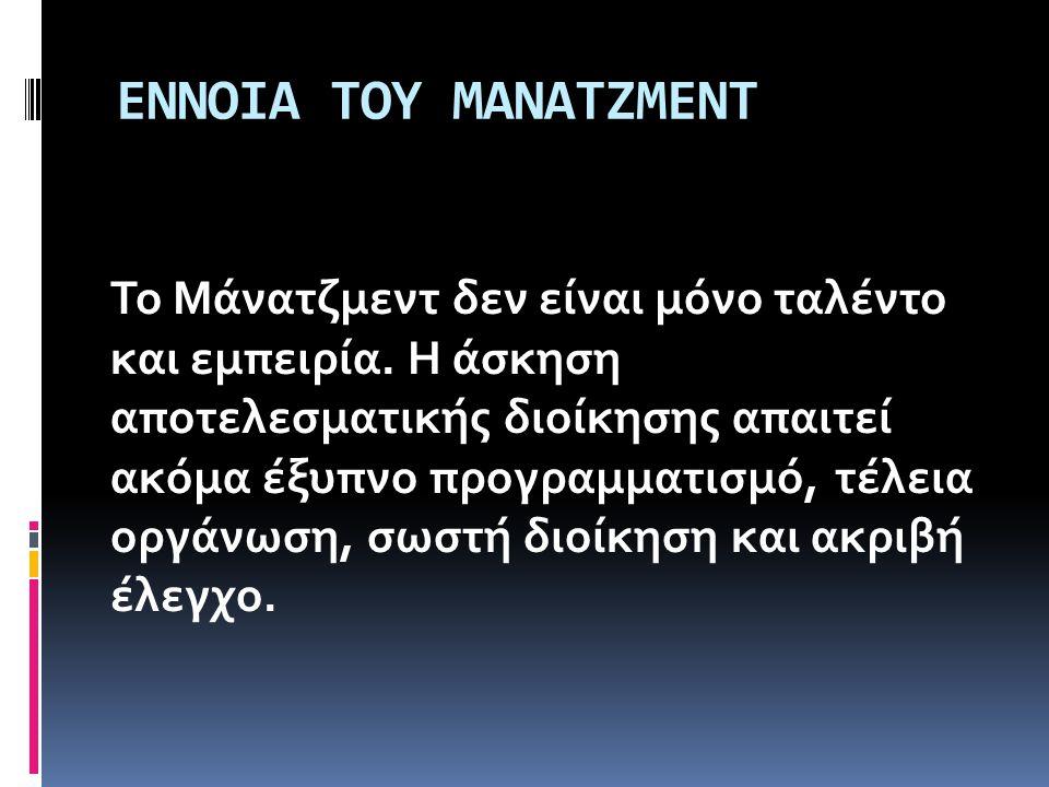 ΕΝΝΟΙΑ ΤΟΥ ΜΑΝΑΤΖΜΕΝΤ