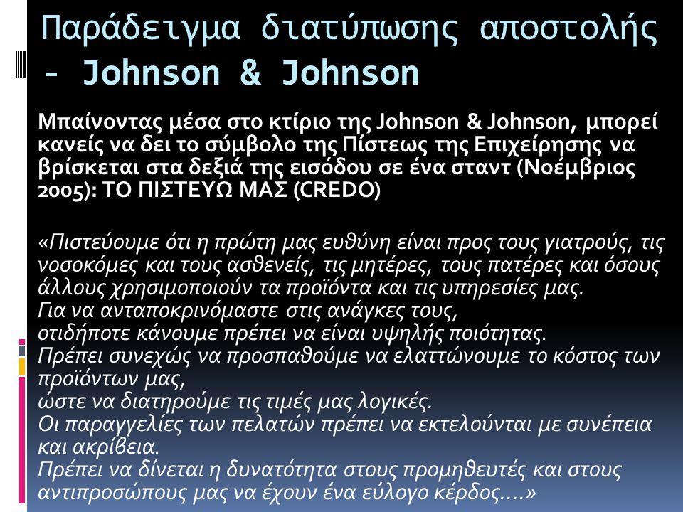 Παράδειγμα διατύπωσης αποστολής - Johnson & Johnson