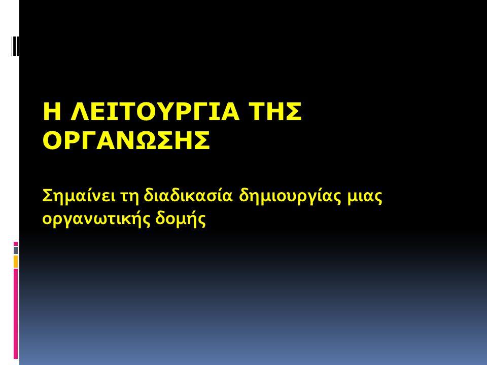 Η ΛΕΙΤΟΥΡΓΙΑ ΤΗΣ ΟΡΓΑΝΩΣΗΣ