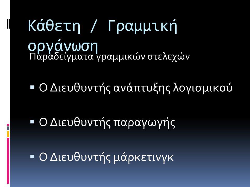 Κάθετη / Γραμμική οργάνωση