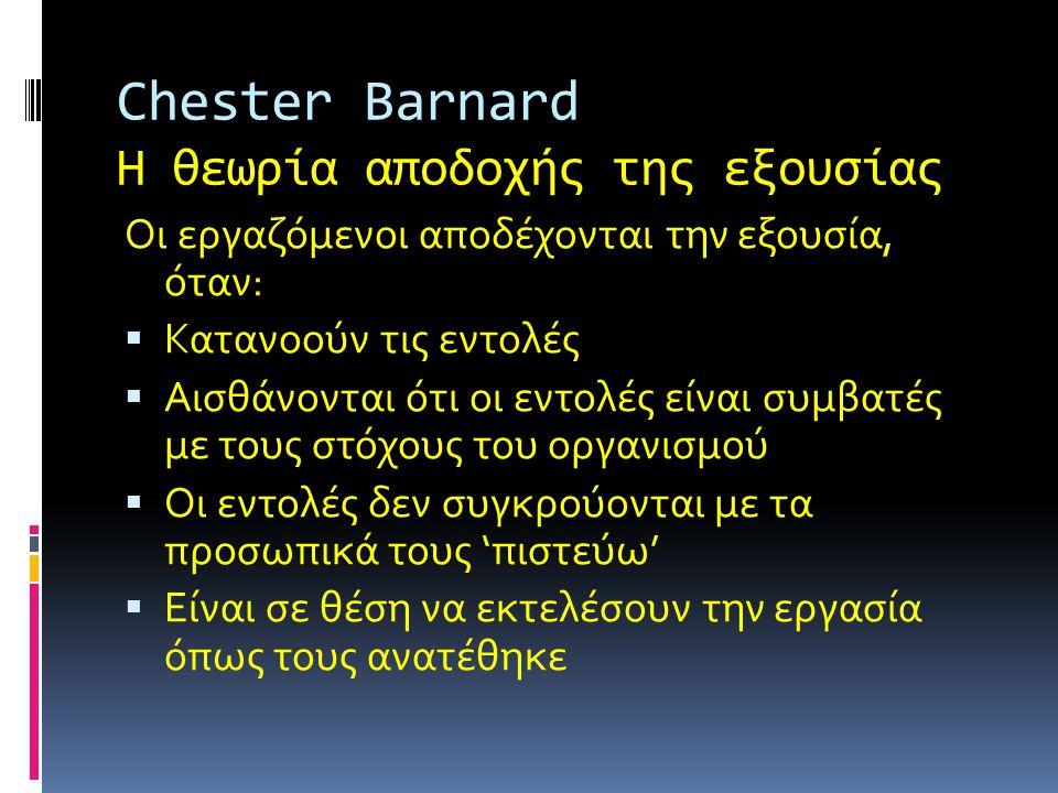 Chester Barnard Η θεωρία αποδοχής της εξουσίας