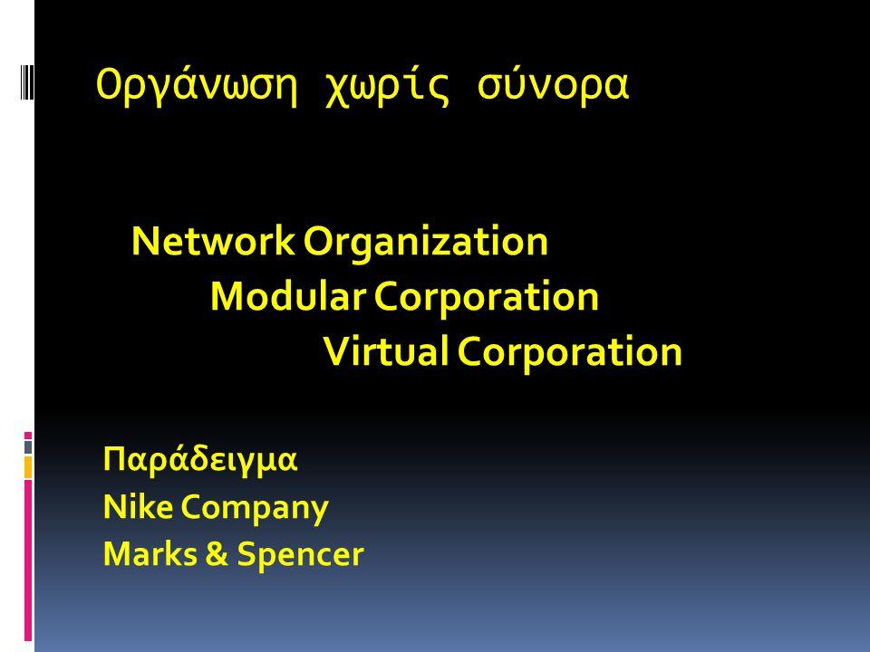 Οργάνωση χωρίς σύνορα Modular Corporation Virtual Corporation
