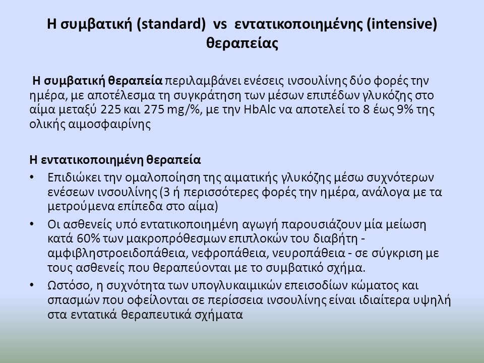 Η συμβατική (standard) vs εντατικοποιημένης (intensive) θεραπείας