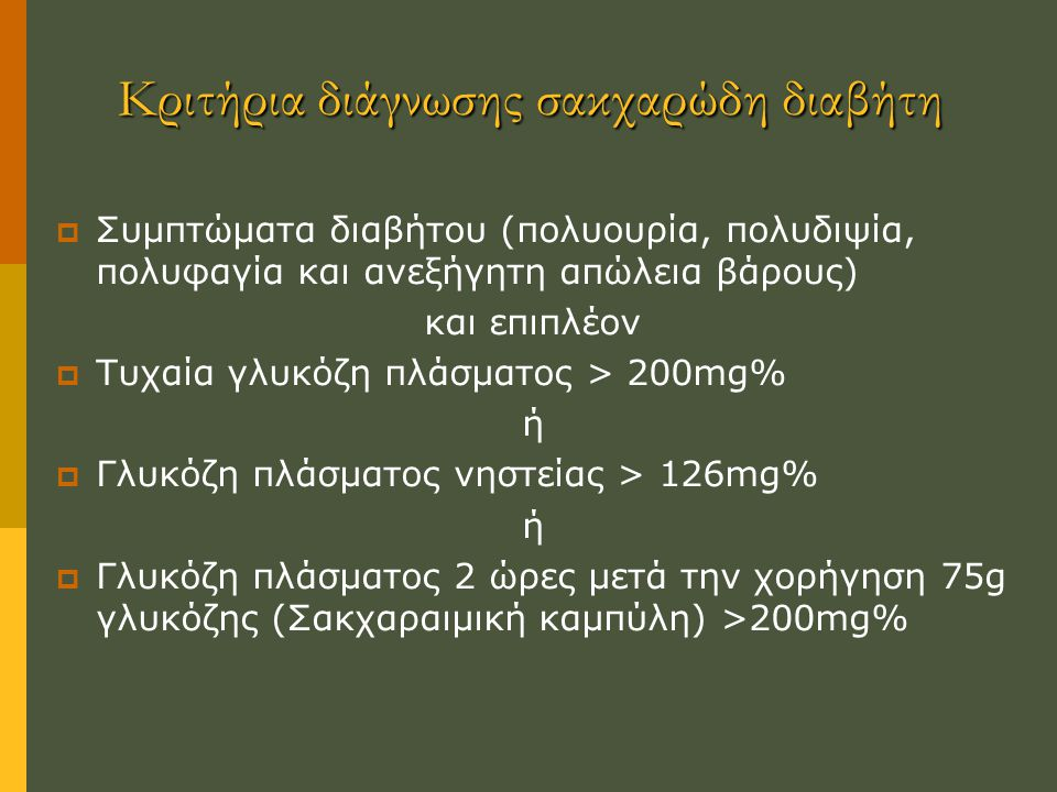 Κριτήρια διάγνωσης σακχαρώδη διαβήτη