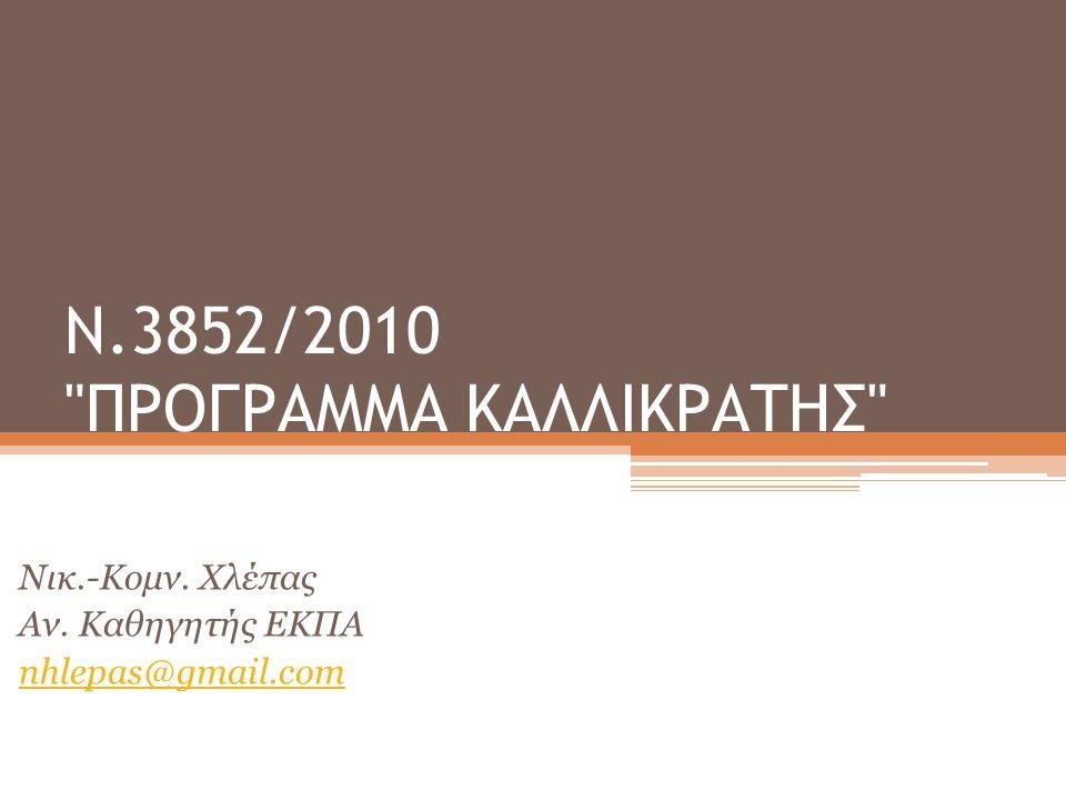 Ν.3852/2010 ΠΡΟΓΡΑΜΜΑ ΚΑΛΛΙΚΡΑΤΗΣ