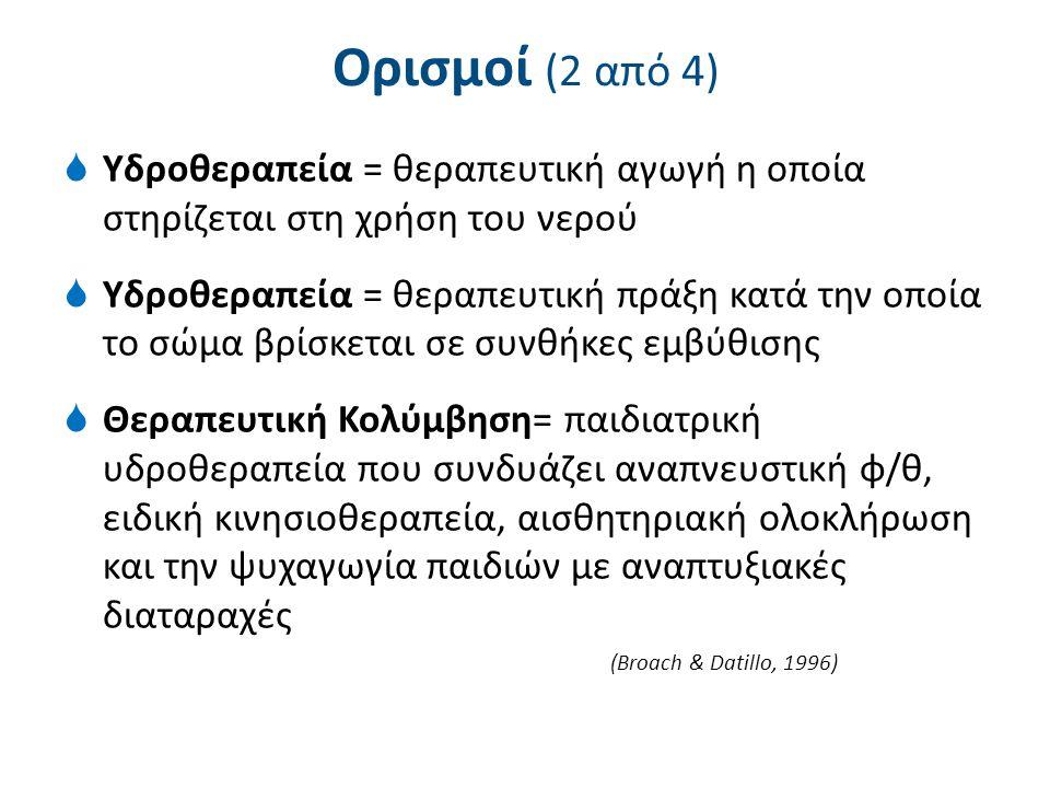 Ορισμοί (3 από 4)