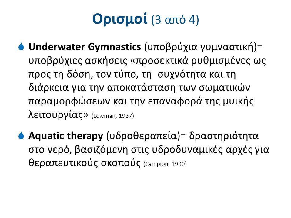 Ορισμοί (4 από 4) Προσαρμοσμένη Υδροθεραπεία