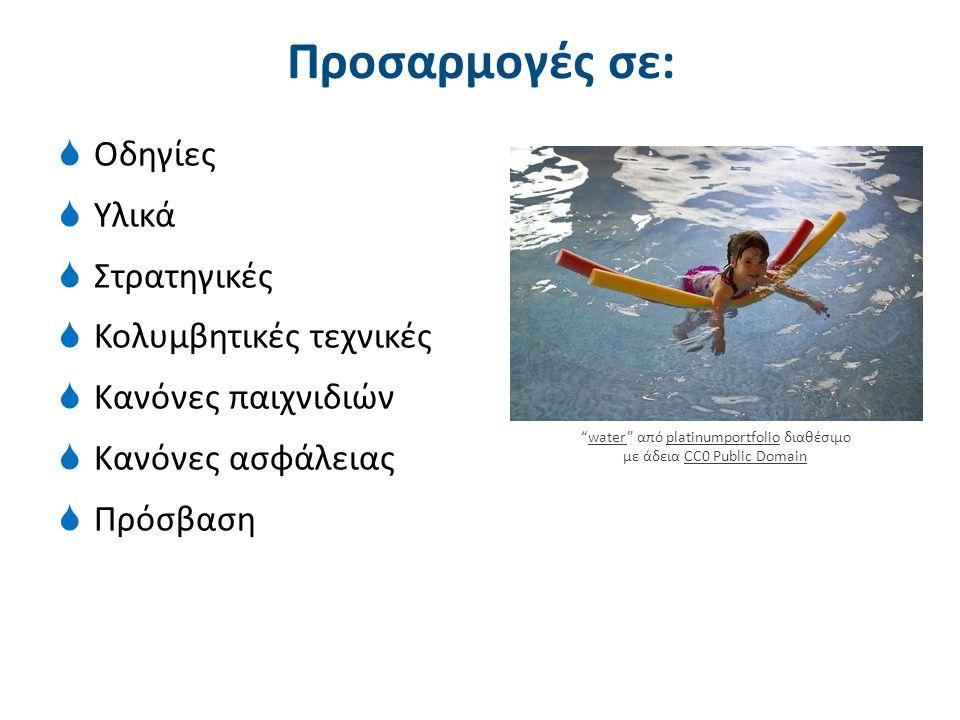 Θεραπευτική(;) κολύμβηση