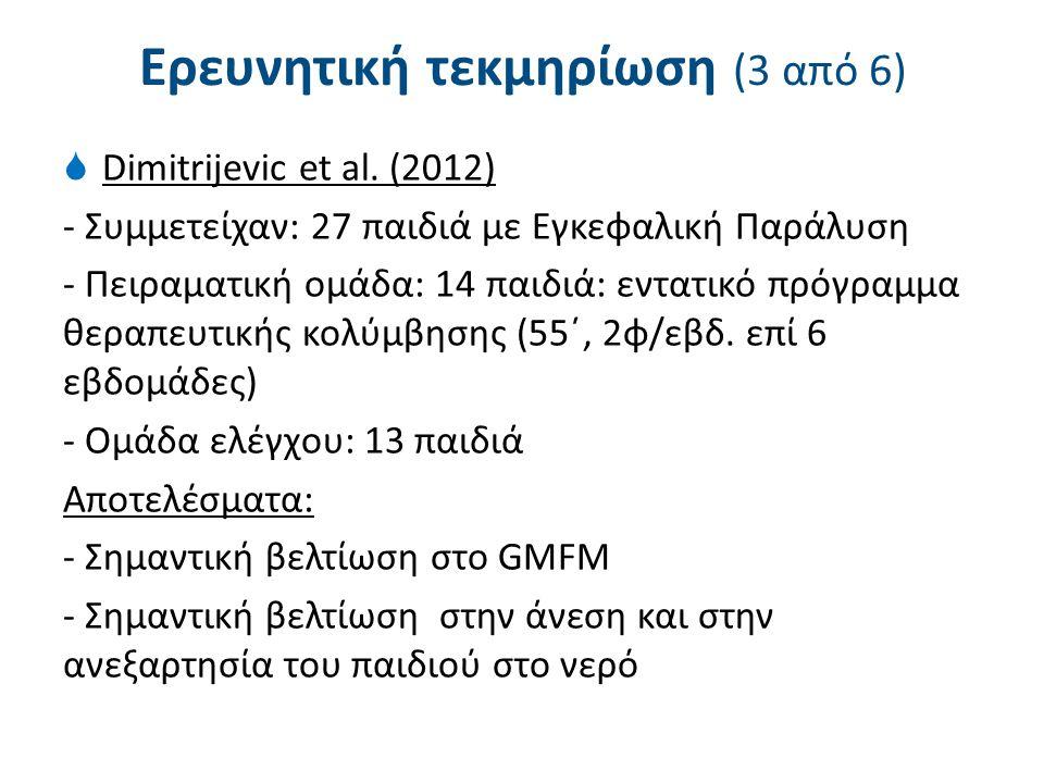 Ερευνητική τεκμηρίωση (4 από 6)