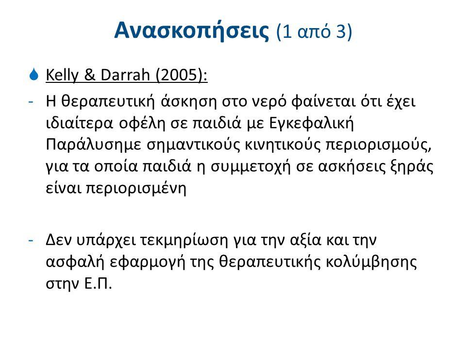 Ανασκοπήσεις (2 από 3) Gorter & Currie.(2011):