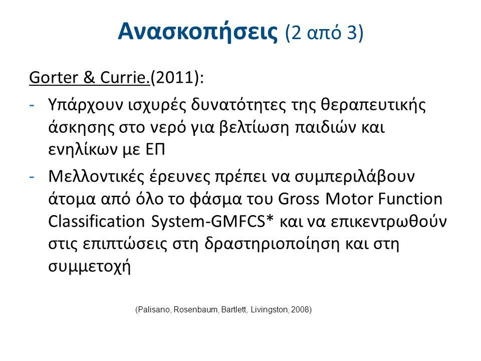 Ανασκοπήσεις (3 από 3) Mortimer et al. (2014):