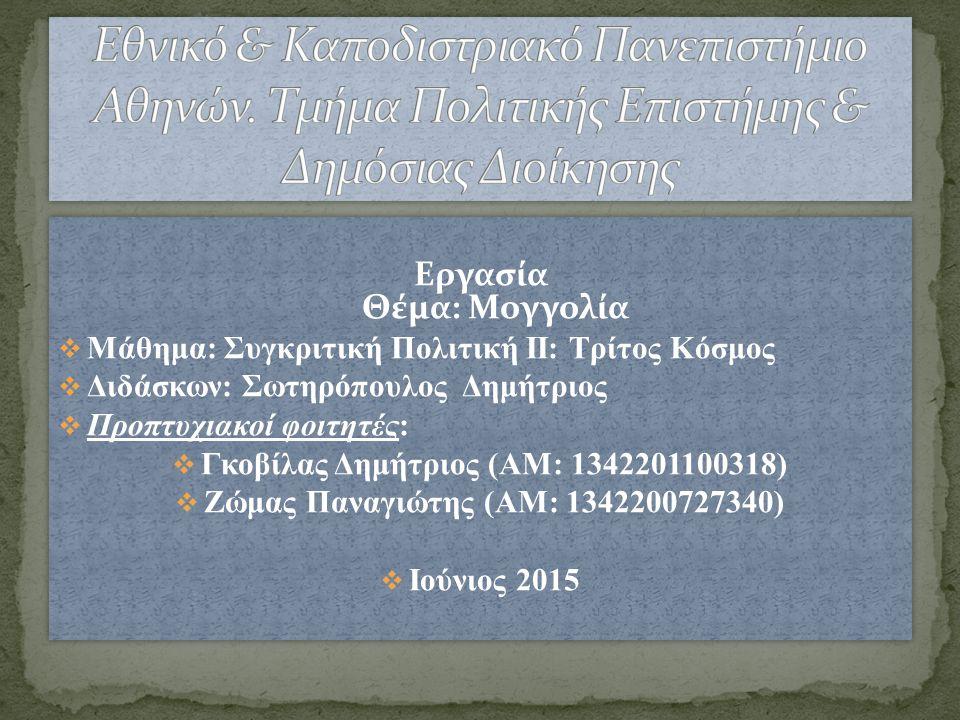 Εθνικό & Καποδιστριακό Πανεπιστήμιο Αθηνών