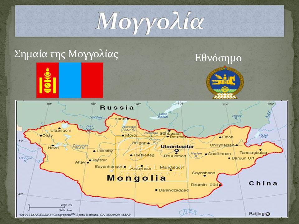 Μογγολία Σημαία της Μογγολίας Εθνόσημο