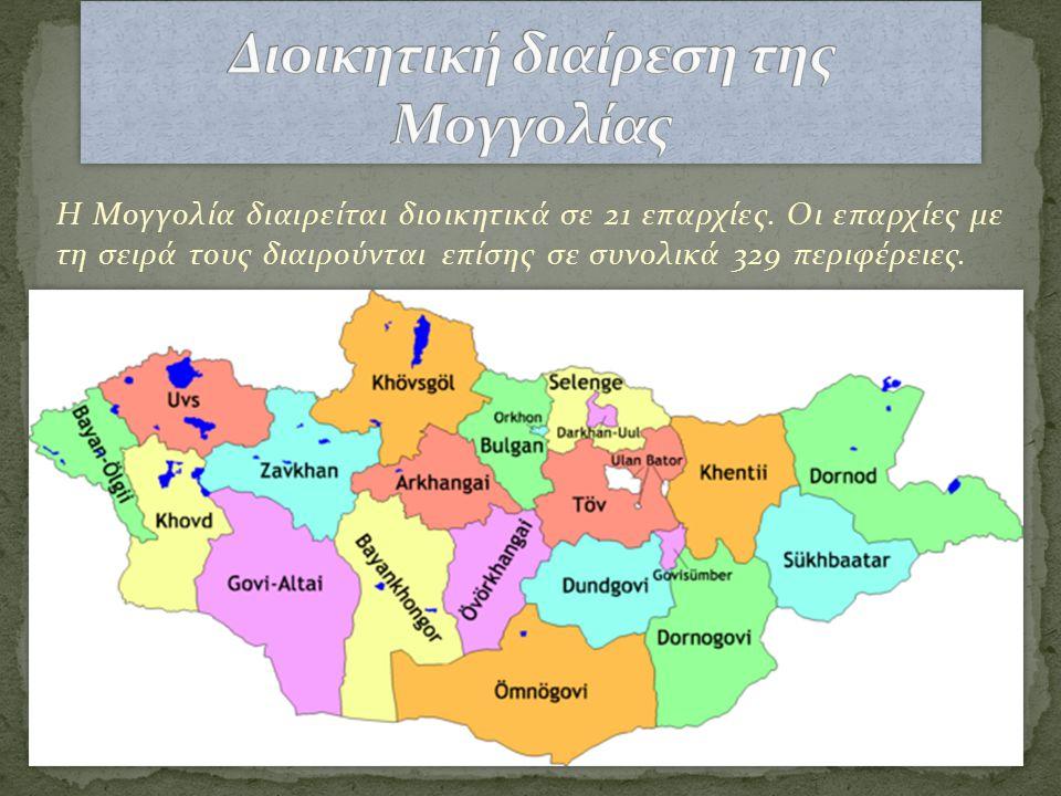 Διοικητική διαίρεση της Μογγολίας