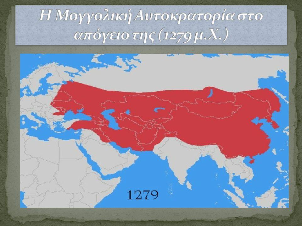 Η Μογγολική Αυτοκρατορία στο απόγειο της (1279 μ.Χ.)