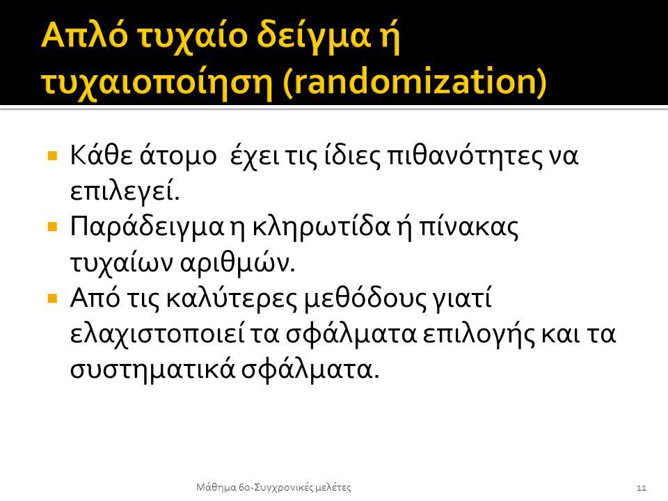 Απλό τυχαίο δείγμα ή τυχαιοποίηση (randomization)