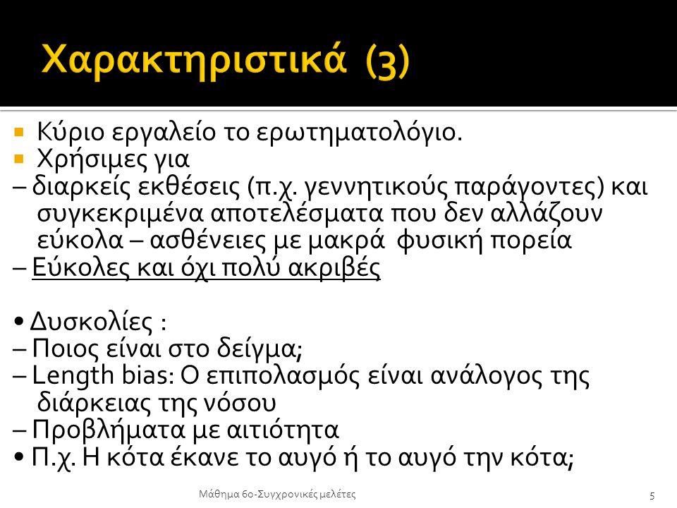 Χαρακτηριστικά (3) Κύριο εργαλείο το ερωτηματολόγιο. Χρήσιμες για