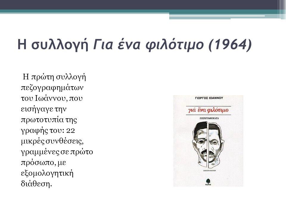 Η συλλογή Για ένα φιλότιμο (1964)