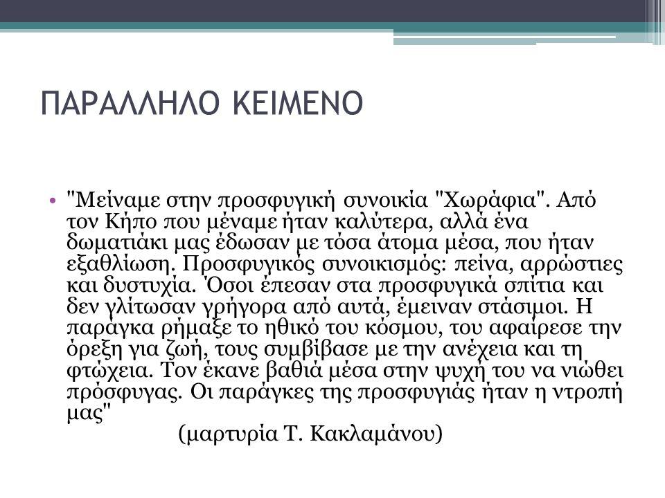 ΠΑΡΑΛΛΗΛΟ ΚΕΙΜΕΝΟ