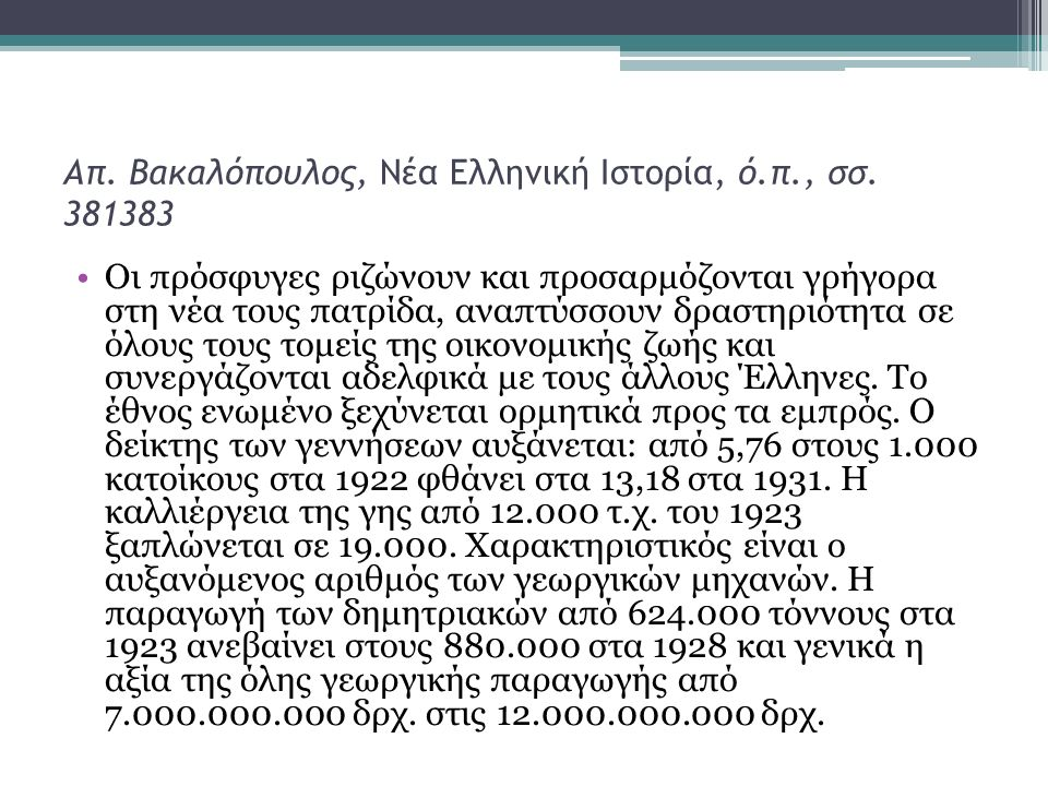 Απ. Βακαλόπουλος, Νέα Ελληνική Ιστορία, ό.π., σσ. 381383