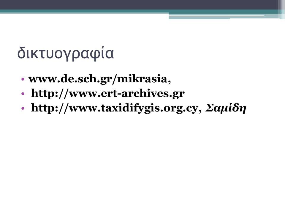 δικτυογραφία www.de.sch.gr/mikrasia, http://www.ert-archives.gr