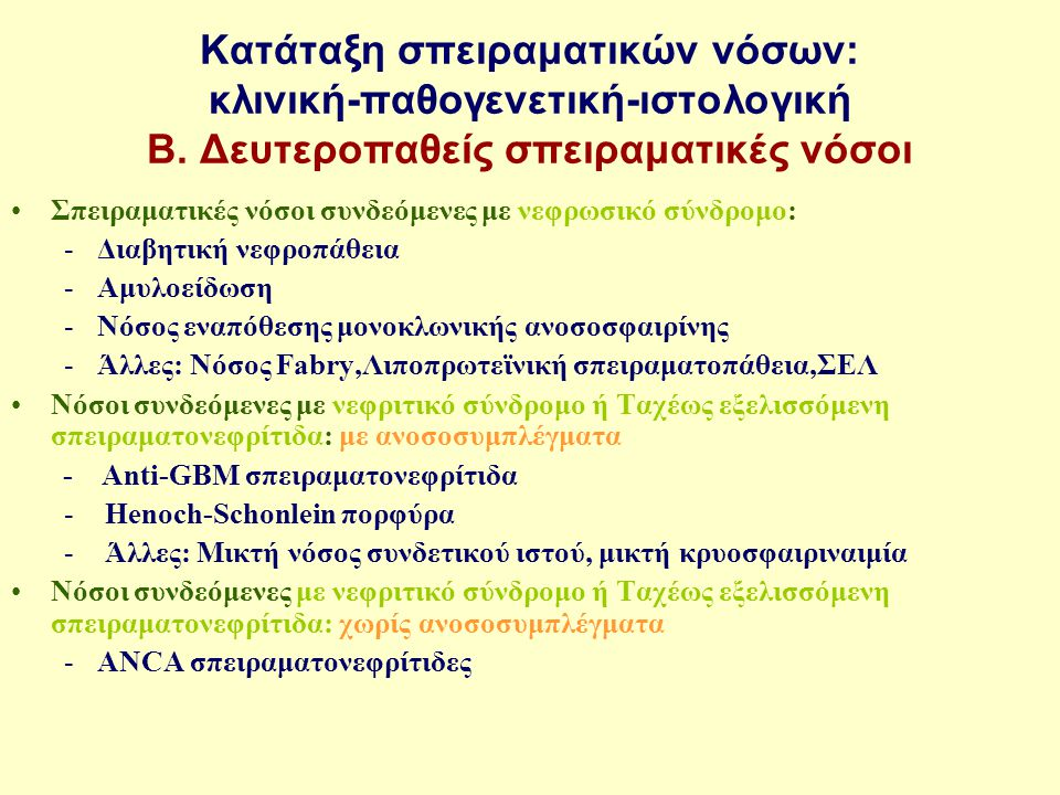 Κατάταξη σπειραματικών νόσων: κλινική-παθογενετική-ιστολογική Β