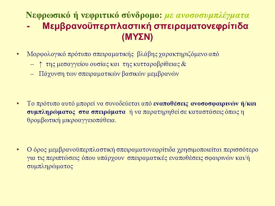 Νεφρωσικό ή νεφριτικό σύνδρομο: με ανοσοσυμπλέγματα - Μεμβρανοϋπερπλαστική σπειραματονεφρίτιδα (ΜΥΣΝ)