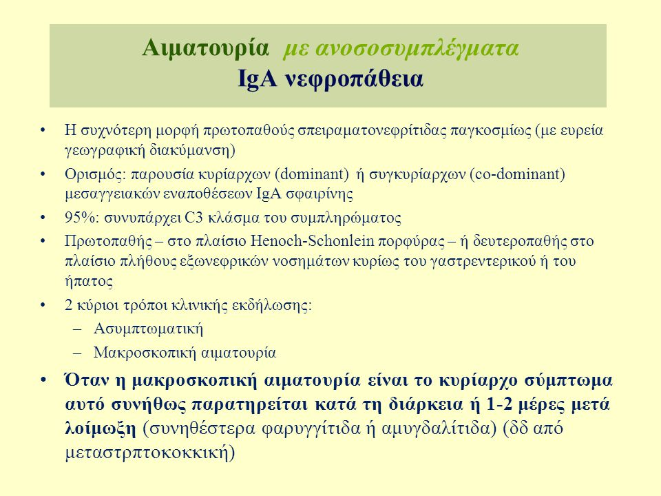 Αιματουρία με ανοσοσυμπλέγματα IgA νεφροπάθεια