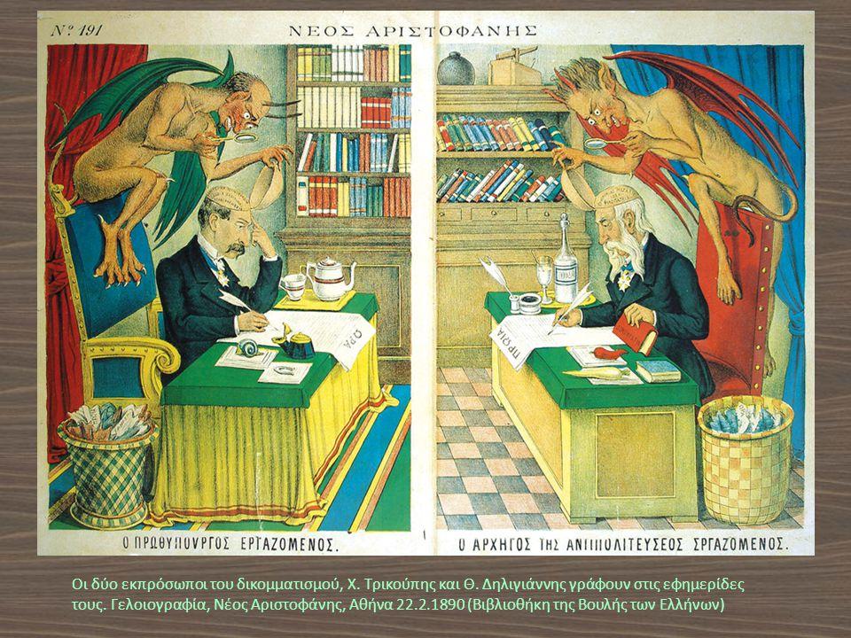 Οι δύο εκπρόσωποι του δικομματισμού, Χ. Τρικούπης και Θ