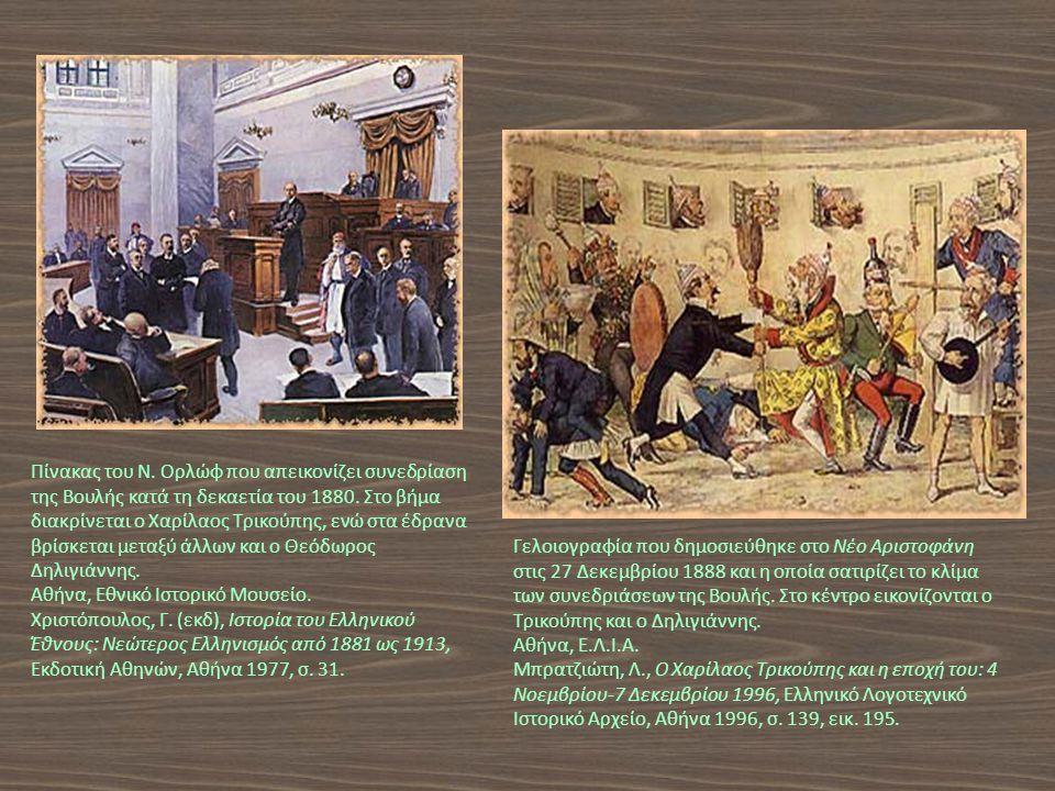 Πίνακας του Ν. Ορλώφ που απεικονίζει συνεδρίαση της Βουλής κατά τη δεκαετία του 1880. Στο βήμα διακρίνεται ο Χαρίλαος Τρικούπης, ενώ στα έδρανα βρίσκεται μεταξύ άλλων και ο Θεόδωρος Δηλιγιάννης. Αθήνα, Εθνικό Ιστορικό Μουσείο. Χριστόπουλος, Γ. (εκδ), Ιστορία του Ελληνικού Έθνους: Νεώτερος Ελληνισμός από 1881 ως 1913, Εκδοτική Αθηνών, Αθήνα 1977, σ. 31.