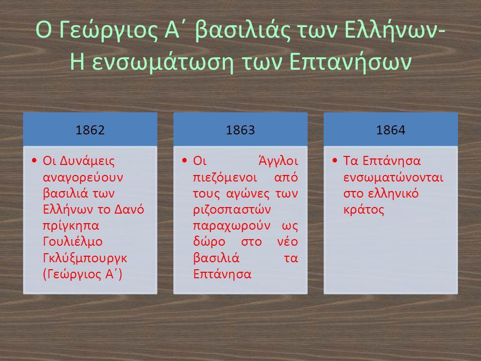 Ο Γεώργιος Α΄ βασιλιάς των Ελλήνων-Η ενσωμάτωση των Επτανήσων