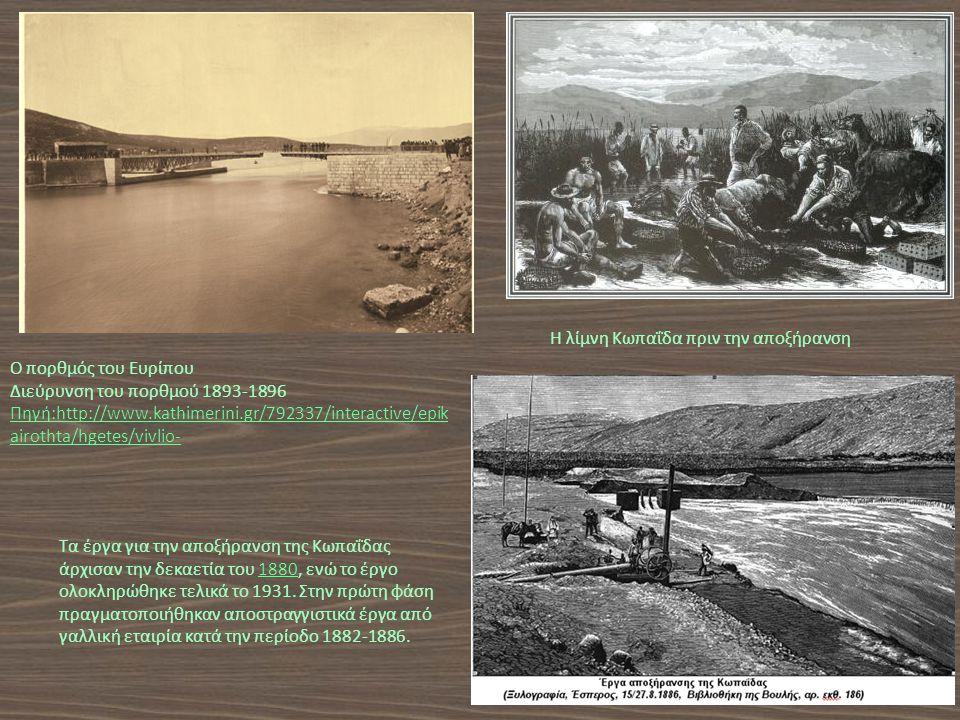 Η λίμνη Κωπαΐδα πριν την αποξήρανση