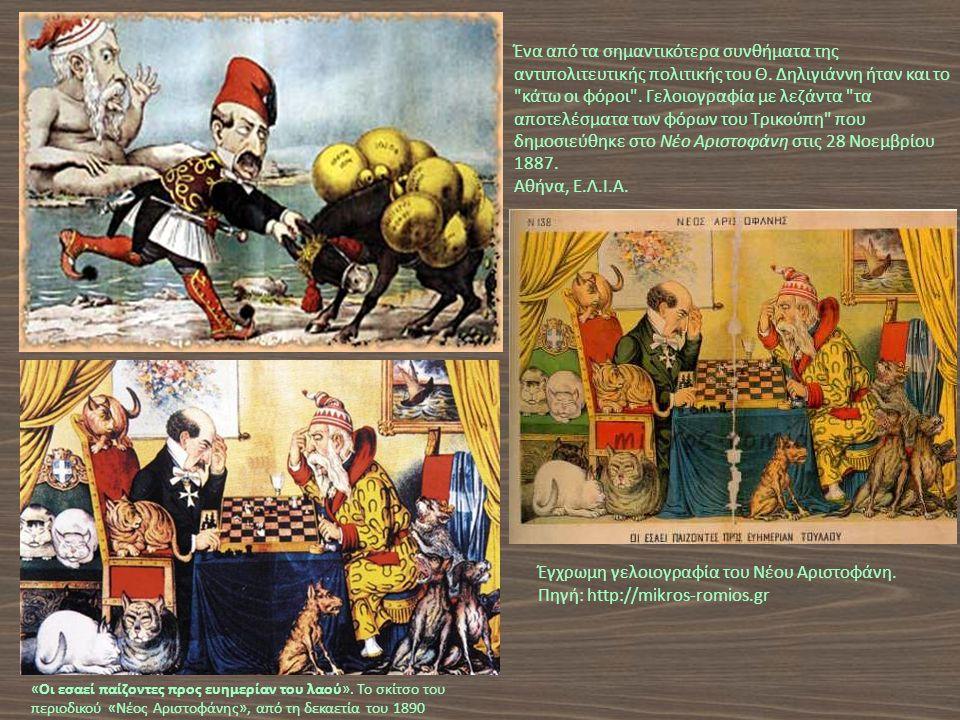 Ένα από τα σημαντικότερα συνθήματα της αντιπολιτευτικής πολιτικής του Θ. Δηλιγιάννη ήταν και το κάτω οι φόροι . Γελοιογραφία με λεζάντα τα αποτελέσματα των φόρων του Τρικούπη που δημοσιεύθηκε στο Νέο Αριστοφάνη στις 28 Νοεμβρίου 1887. Αθήνα, Ε.Λ.Ι.Α.