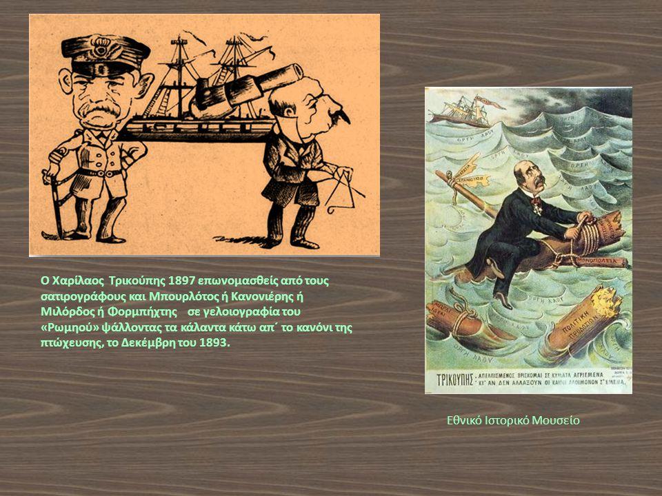 Ο Χαρίλαος Τρικούπης 1897 επωνομασθείς από τους σατιρογράφους και Μπουρλότος ή Κανονιέρης ή Μιλόρδος ή Φορμπήχτης σε γελοιογραφία του «Ρωμηού» ψάλλοντας τα κάλαντα κάτω απ΄ το κανόνι της πτώχευσης, το Δεκέμβρη του 1893.