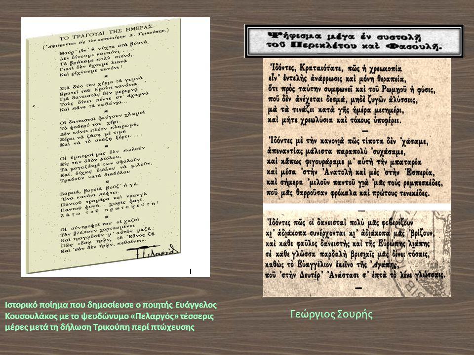 Ιστορικό ποίημα που δημοσίευσε ο ποιητής Ευάγγελος Κουσουλάκος με το ψευδώνυμο «Πελαργός» τέσσερις μέρες μετά τη δήλωση Τρικούπη περί πτώχευσης