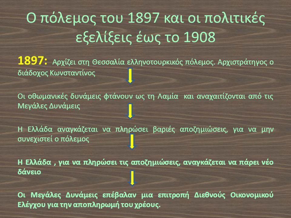 Ο πόλεμος του 1897 και οι πολιτικές εξελίξεις έως το 1908
