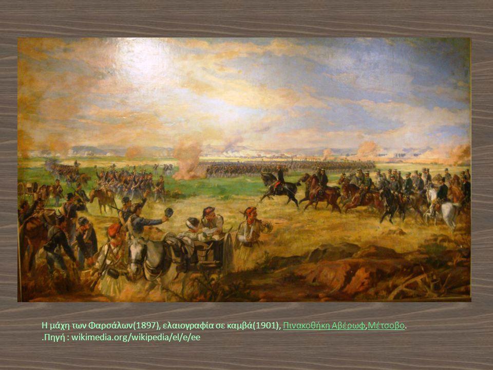 H μάχη των Φαρσάλων(1897), ελαιογραφία σε καμβά(1901), Πινακοθήκη Αβέρωφ,Μέτσοβο.